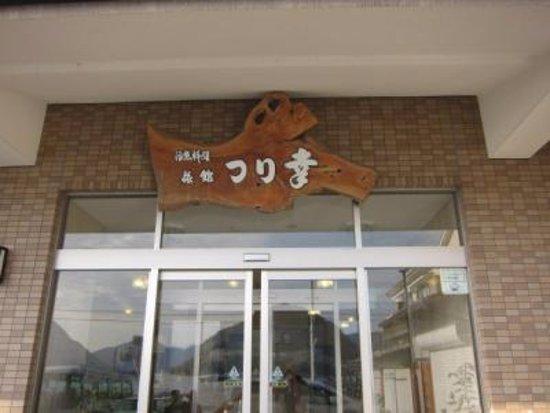 Bizen, اليابان: 海の真ん前