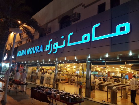 Mama Noura, Riyadh - Restaurant Reviews, Photos & Phone Number