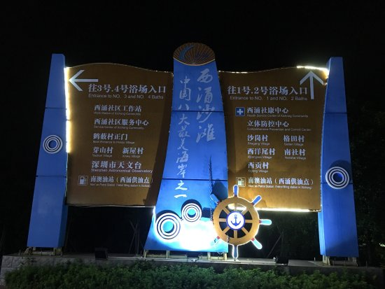 Xichong Beach: photo4.jpg