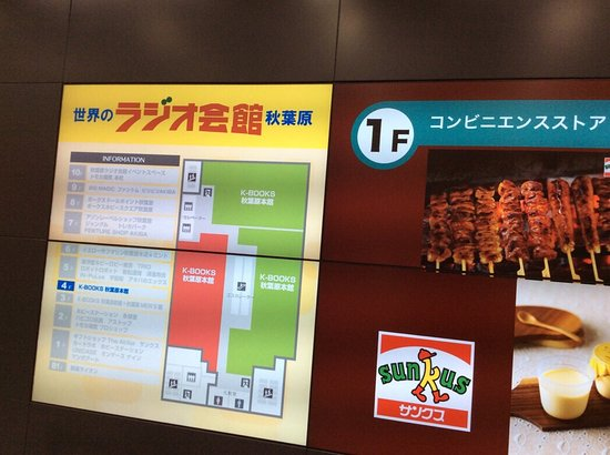 Tokyo Radio Department Store
