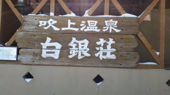 Kamifurano-cho, Japón: 20170312_135202_large.jpg
