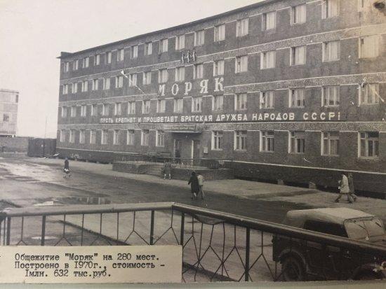 Tiksi, Rusia: Вот так выглядела гостиница-музей в прошлом веке