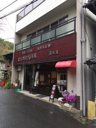 88 Meibutsu Tokoroten Shimizuya