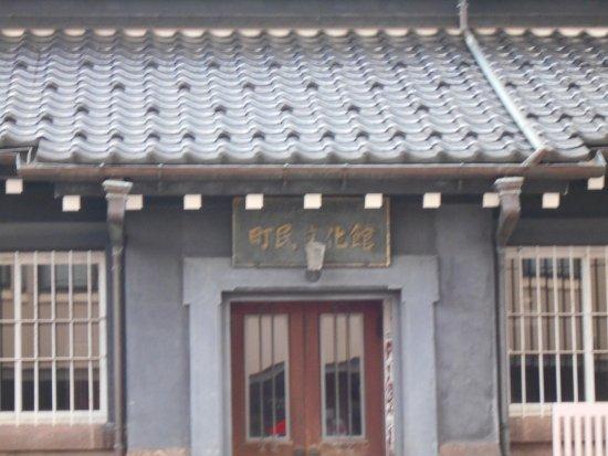 Owaricho Citizen's Culture Museum
