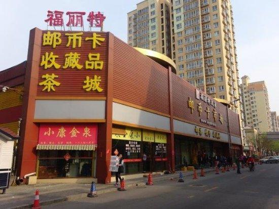 FuLiTe ShangYe Jie
