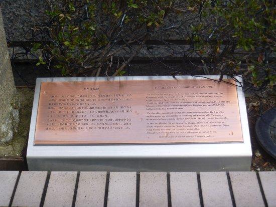 Former Residence of Choshu