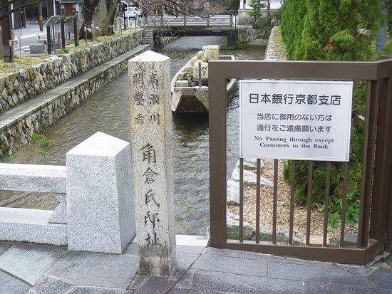 角倉氏邸址碑