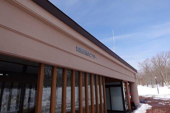 Shiretoko Nature Center: photo0.jpg