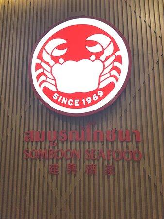 Somboon Seafood : photo2.jpg
