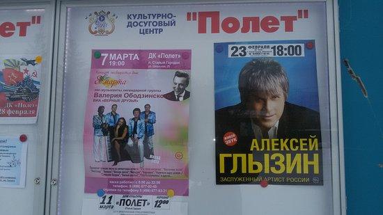 ДК Полет, концерт Алексея Глызина