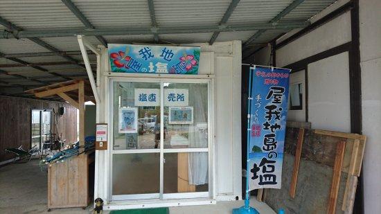 Yagaji Island Salt Kobo