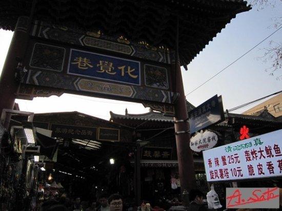 Xi'an Mosque : 二か所の入り口の一つ2