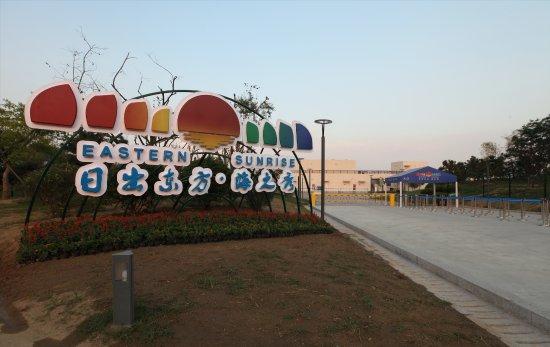 Eastern Sunrise Main Gate Entrance