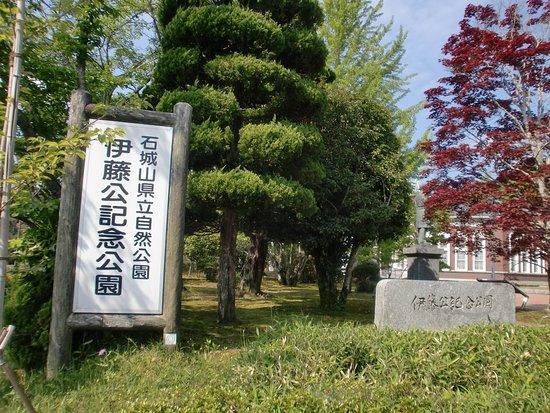 Ko Ito Memorial Park