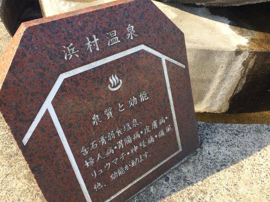 Hamamura Onsen Foot Bath
