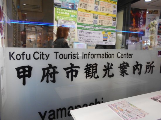 Kofu City Tourist Information Center