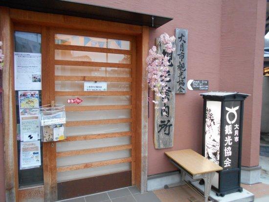 Otsuki, Japan: 案内所の入口