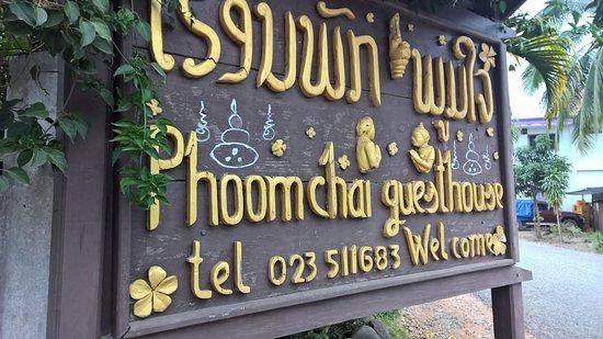 Phoomchai Guesthouse Photo