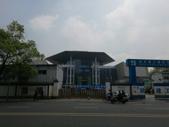 Hunan Provincial Museum : IMG_20170413_115452_large.jpg