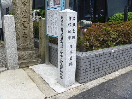 Kusaka Genzui and Yoshida Toshimaru Gukyo Mark
