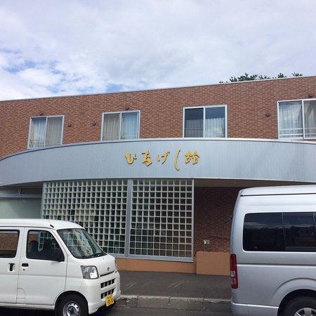 Rishirifuji-cho, Japón: 入り口付近