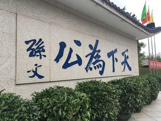 Sun Yat Sen's Residence Memorial Museum: photo2.jpg