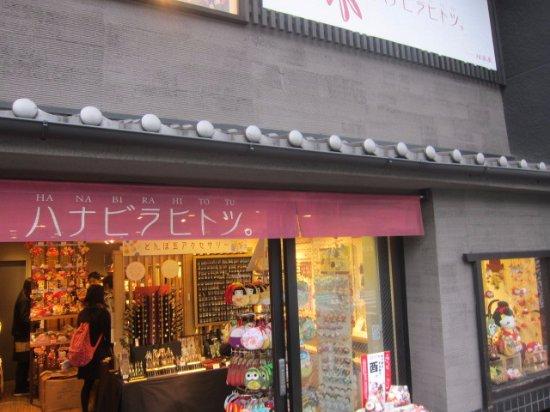 Hanabirahitotsu, Higashioji-dori