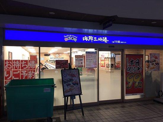 海鮮 三崎 港 大阪