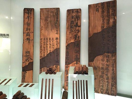 Changsha Bamboo Slips Museum : photo0.jpg