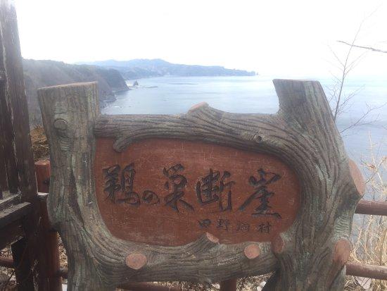Unosu Cliff : photo6.jpg
