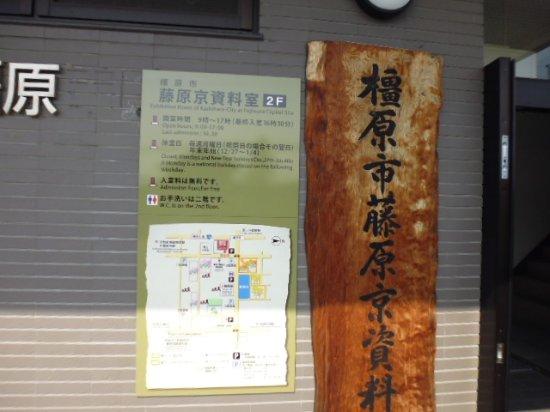 Exhibition Room of Fujiwara Imperial Site