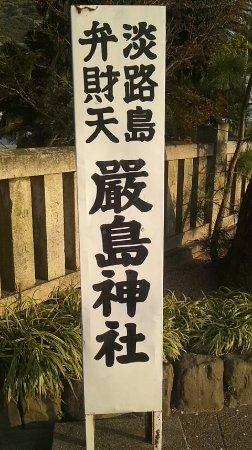 Sumoto Photo