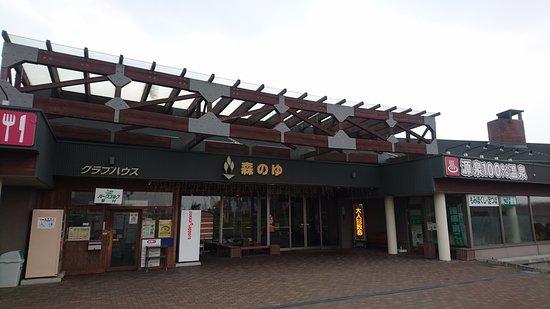 Mori no Yu