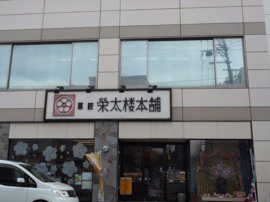 Shiogama, Japan: 榮太郎本舗 外観です