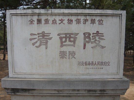 Yi County, Kina: 清西陵 泰陵