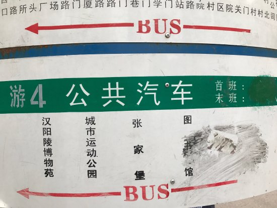 Tomb of Emperor Jingdi (Hanyangling): Bus no. 4 from shitushuguan underground station exit D. This is the timetable.  2RMB bus ride fo