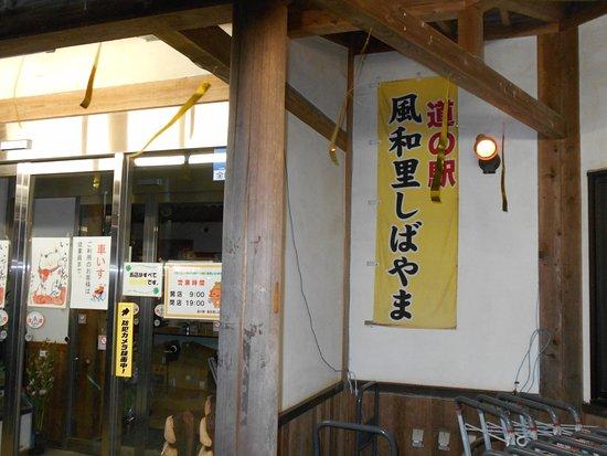 Shibayama-machi, Japão: 道の駅風和里
