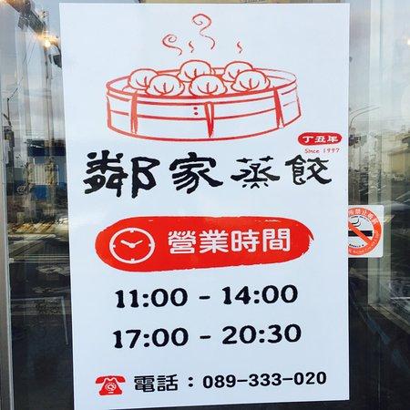 Linjia Steamed Dumpling Photo