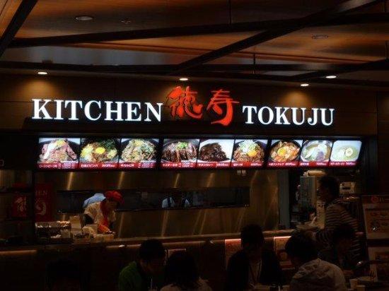 Kitchen Tokuju: 店の正面