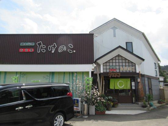Otaki-machi, Giappone: お店外観