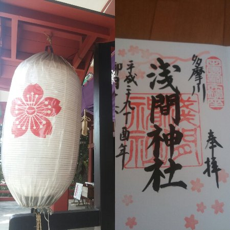 Sengen Shrine: 4月の御朱印いただきました