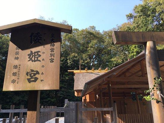 Yamato-hime Shrine: photo1.jpg