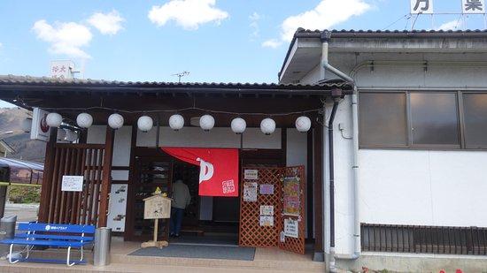 Chikuma, Japonia: 入り口、千曲川沿いにあります