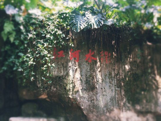 Canton Orchid Garden: Chinese 兰圃公园 (Lánpǔ Gōngyuán)