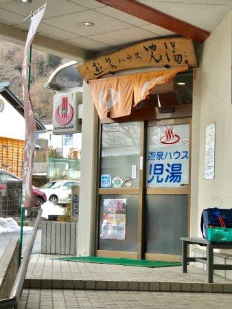 Shimosuwa-machi, Japan: 児湯の玄関
