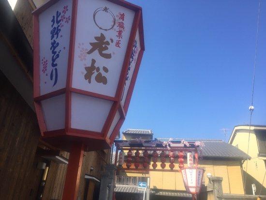 Kamishichiken Kaburenjo Theatre