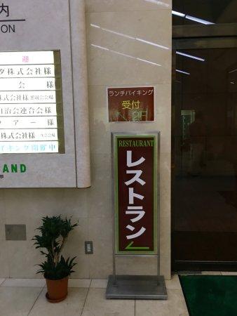 Ube, Japan: レストラン ファミーユ 2F 入口