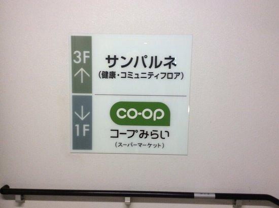 Higashimurayama Civic Station Sunpalne