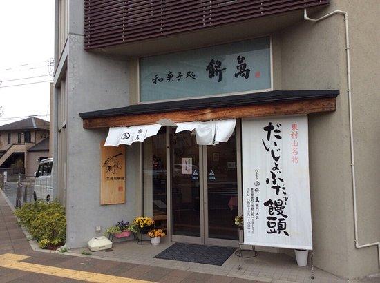 Higashimurayama, Japonia: photo1.jpg