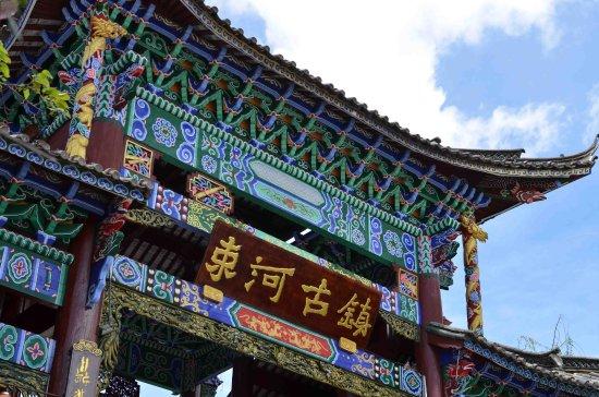 Shuhe Ancient Town: The entrance of Shuhe